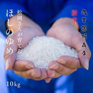 【新米】松岡さんが育てた「ほしのゆめ」 10kg(5kg×2袋) 令和2年産 北海道蘭越町産 <玄米・白米・分づき米>【送料無料】