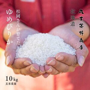 新米予約 令和3年産 松岡さんが育てた「ゆめぴりか」 10kg(5kg×2袋) 北海道 蘭越町産 玄米・白米・分づき米 真空パックに変更可 米 10kg お米 10kg 送料無料 産地直送 コメ 10キロ
