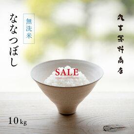 【SALE】【北海道の老舗米屋が厳選】無洗米 北海道ななつぼし 10kg(5kg×2袋) 上川・空知産 <白米> 令和2年産【特A銘柄】【送料無料】