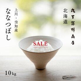 【SALE】【北海道の老舗米屋が厳選】北海道ななつぼし 10kg(5kg×2袋) 上川・空知産 <白米> 令和2年産【特A銘柄】【送料無料】
