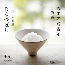 簡易包装 北海道ななつぼし 30kg 上川・空知産 <玄米・白米> 令和2年産 【送料無料】