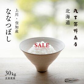【SALE】【北海道の老舗米屋が厳選】北海道ななつぼし 30kg 上川・空知産 <玄米・白米> 令和2年産【特A銘柄】【送料無料】