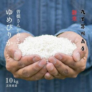 新米 曽根さんが育てた「ゆめぴりか」 10kg(5kg×2袋) 北海道妹背牛町産 玄米 白米 分づき米 令和3年産 真空パックに変更可 米 10kg お米 10kg 送料無料 産地直送 コメ 10キロ