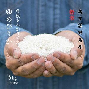 新米 曽根さんが育てた「ゆめぴりか」 5kg 北海道妹背牛町産 玄米 白米 分づき米 令和3年産 真空パックに変更可 米 5kg お米 5kg 送料無料 産地直送 コメ 5キロ