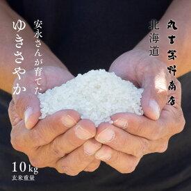 【北海道の米屋しか手に入らない】安永さんが育てた「ゆきさやか」 10kg(5kg×2袋) 北海道 妹背牛町産 <玄米・白米・分づき米> 令和2年産 真空パックに変更可 米 10kg お米 10kg 送料無料 産地直送 コメ 10キロ