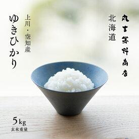 北海道ゆきひかり 5kg 上川地方産 <玄米・白米> 令和2年産 【送料無料】