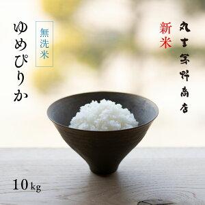 新米 無洗米 ゆめぴりか 10kg(5kg×2袋) 北海道 上川 空知産 白米 令和3年産 真空パックに変更可 米 10kg お米 10kg 送料無料 産地直送 コメ 10キロ