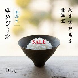 【SALE】【北海道の老舗米屋が厳選】無洗米 北海道ゆめぴりか 10kg(5kg×2袋) 上川・空知産 <白米> 令和2年産【特A銘柄】【送料無料】