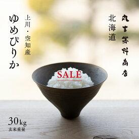 【SALE】【北海道の老舗米屋が厳選】北海道ゆめぴりか 30kg 上川・空知産 <玄米・白米> 令和2年産【特A銘柄】【送料無料】