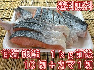 【送料無料 冷凍便】甘塩鮭 切り身 10切れ+カマ1切れ 1kg前後 進物 ギフト お弁当 おかず 焼くだけ
