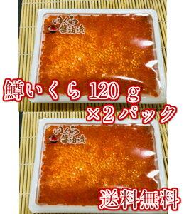 鱒いくら醤油漬け 240g(小分け120g x 2パック) イクラ 魚卵 海鮮丼 手巻き 寿司 おつまみ