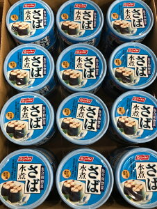 【送料無料】ニッスイ サバ水煮缶 190g×24缶セット 国産さば 健康 ヘルシー 魚介和惣菜 日常 非常食 備蓄 災害対策 ご飯に合う おかず