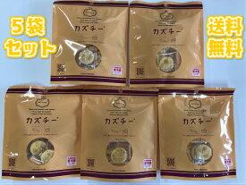 【送料無料】カズチー 7粒×5袋セット 数の子 チーズ 話題 大人気 おつまみセット お土産 お酒のお供