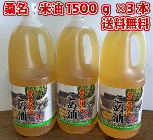 送料無料 こめ油 桑名 1500g×3本 国産 食用油 健康 米油