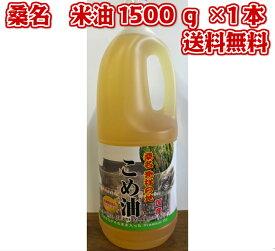 送料無料 こめ油 桑名 1500g×1本 国産 食用油 健康 米油
