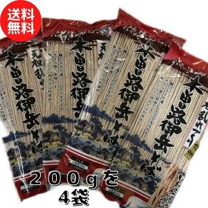 木曽路御岳そば 200g4袋(8食分) 信州そば 送料無料 メール便