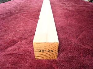杉 タルキ 垂木 たるき 角材 節なし 45ミリ×45ミリ×910ミリ