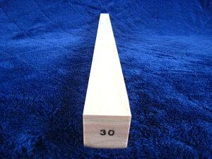 ひのき角材(ヒノキ・桧・檜)ふるや様  特注品 30ミリ×30 ミリ×620ミリ 節なし材