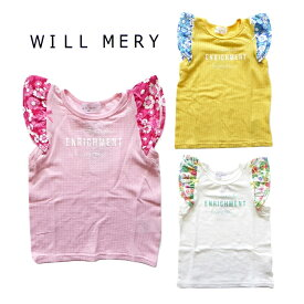 20%OFF SALE セール will ウィルメリー Will Mery willmery 子供服 tシャツ キッズ 半袖 ノースリーブ 夏 丸高衣料 100 110 120 130 トップス カットソー 涼しい 可愛い リボン 花柄 ピンク ホワイト イエロー 黄 白 女の子 女児 2019夏 ポイント消化