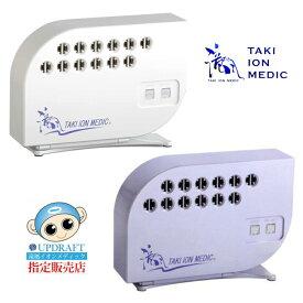 滝風イオンメディック マイナスイオン発生器 滝風イオン 滝イオン 空気清浄機 ION MEDIC TAKI ION MEDIC アップドラフト たきイオン 不眠 医療用物資生成器