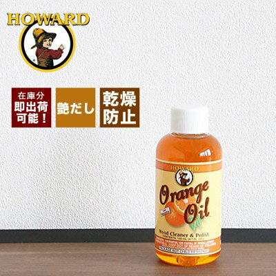 HOWARD(ハワード) オレンジオイル140ml メンテナンスオイル/メンテナンスワックス【在庫あり】【あす楽対応】