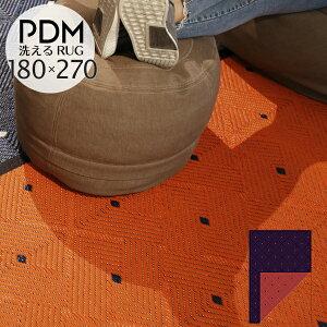 洗える ラグマット おしゃれ PDM EASE Orange【Lサイズ】 ラグ 長方形 夏用 レジャーシート 3畳 厚手 大きい 大判 ウォッシャブル レジャーマット 抗菌 【こちらはLサイズ180×270cmの注文ページにな