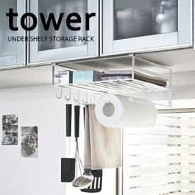 戸棚下多機能ラック tower(タワー)ホワイト ブラック【ホワイト在庫要確認】