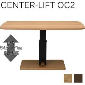 センターリフトOC2 昇降式テーブル ダイニングテーブル 昇降テーブル 120 135 無垢材 レッドオーク 昇降式ローテーブル センターテーブル【送料無料】【高さ自由調節 54.5〜71cm】※サイズでお値段が異なります。【在庫要確認】