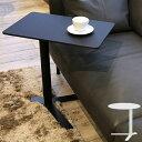 Yo 昇降 サイドテーブル 昇降テーブル 昇降式テーブル コンパクト ブラック レバー 無段階 52〜70cm 高さ調節 ガス圧 …