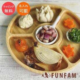 FUNFAM(ファンファン)VALANCER SET(バランサーセット)[ 出産祝い 名入れ 食器 プレゼント お祝い ベビー 子ども用 ]プレートとフォーク・スプーンのセット【MADE IN JAPAN】【日本製】【●】