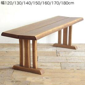 峰(ミネ)ダイニングベンチ ベンチ ダイニング 椅子 イス 背もたれなし 木製 ※W1300の参考価格です。その他サイズはご注文後にメールにてご案内致します。【送料無料】※一部の商品は→【代引不可】【受注生産】