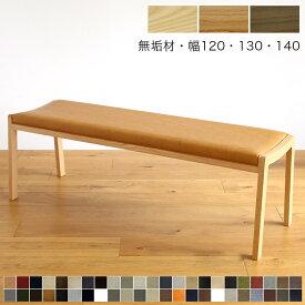 TOPO(トッポ)ダイニングベンチ レッドオーク 無垢ダイニング ベンチ チェア 木製 椅子 日本製 完成品 無垢材 ダイニングチェア ベンチ【ポイント10倍】【受注生産】【送料無料】【幅 120cm 130cm 140cm】※サイズによりお値段が異なります。