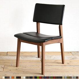 トッポ ダイニングチェア ウォールナット 無垢 チェア 椅子 北欧 木製 おしゃれ ダイニング チェアー イス 無垢材 座面高41cm、44cmから選べます。【ポイント10倍】【送料無料】【日本製】【受注生産】