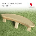 プレディクトチェア用パーツベビーガード 木製 日本製 子供用 ダイニング 北欧 飛騨