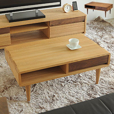 KWシリーズ リビングテーブル ローテーブル[ 無垢 タモ ウォールナット ローテーブル センターテーブル 北欧 引き出し付き ]【在庫あり分即出荷可能】※サイズによりお値段が異なります