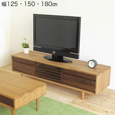 KW テレビ台 テレビボード 北欧 125 150 180ハイタイプ 木製 無垢 ウォールナット タモ おしゃれ ローボード ]【在庫分即出荷可能】※サイズにより価格・送料が変更。当店より正しい金額メールします。