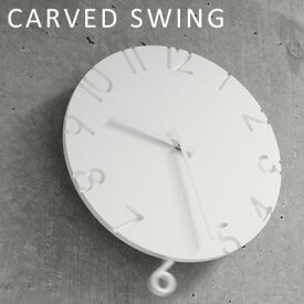 レムノス 振り子時計 壁掛け 掛け時計 CARVED SWING(カーヴドスイング) 掛時計 【楽ギフ_包装】【送料無料】【あす楽対応】