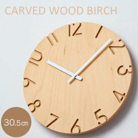 26eba35c16 レムノス 壁掛け時計 掛け時計 CARVED (カーヴドウッドバーチ) 直径30cm 北欧 木製 掛時計 おしゃれ