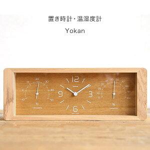 レムノス 温湿度計 Yokan(ヨウカン)置き時計 おしゃれ 温度計 湿度計 木製 【送料無料】【楽ギフ_包装】【在庫あり分すぐ出荷可能】