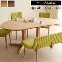 ビジョン 変形 ダイニングテーブル 木製 変形テーブル ビーンズ型 オーク ナチュラル 北欧 おしゃれ シンプル 【送料…