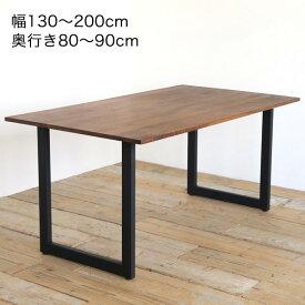マルナクールA ダイニングテーブル 無垢 ウォールナット アイアン 150 180 幅130-180【送料無料】【受注生産】【代引不可】※サイズにより値段が異なります。※ご注文後、当店より正しい金額をメールします。