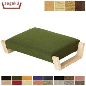 座椅子 Zagaku01(ザガク) コンパクト おしゃれ かわいい シンプル あぐら 在宅勤務 座いす 椅子 いす 座イス 日本製 【国産家具】【受注生産】【メーカー直送】【代引不可】※材によりお