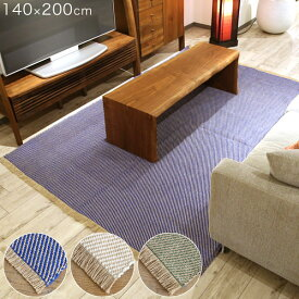 コイ ラグ おしゃれ 北欧 2畳 140×200 ラグマット じゅうたん 絨毯 カーペット 【送料無料】【グリーン在庫1あり】【●】