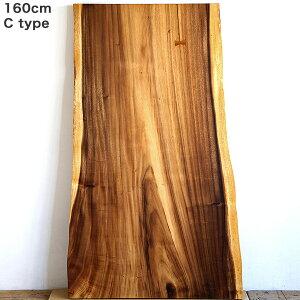 【DITP(タイ商務部)共催アイテム】一枚板 ダイニングテーブル 無垢 材木 幅160 天板のみ モンキーポッド 1枚板 オイル塗装 ローテーブル テーブル ダイニング 座卓 天板 無垢 天然木 diy 一枚