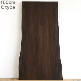 一枚板 テーブル 天板のみ 無垢 材木 幅160 モンキーポッド 1枚板 ダイニングテーブル ローテーブル テーブル ダイニング 座卓 天板 無垢 天然木 diy 一枚板テーブル 【送料無料】