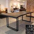 1枚板ダイニングテーブル幅180モンキーポッド5cm一枚板テーブルダイニング無垢天然木アイアンブラック脚一枚板テーブル【送料無料】