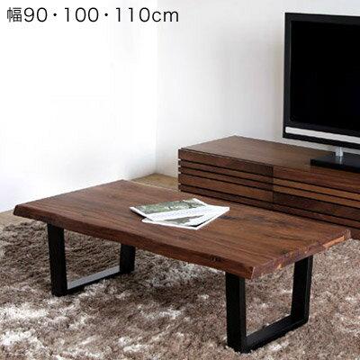 ラックス センターテーブル ローテーブル ウォールナット オーク 無垢材 幅90 100 110cm コーヒーテーブル リビングテーブル【在庫あり分即出荷可能】※110WN材の参考価格です。その他の価格はご注文後にメールにてご案内致します。