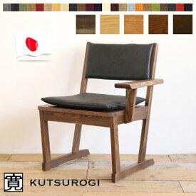 時寛 ダイニングチェア キャスター付 肘付き オーク 無垢 低め可能 [ 木製 イス いす 日本製 おしゃれ 椅子 和 北欧 ](材、肘有無、張地が選べます)【送料無料】※肘や高さでお値段が異なります