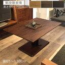 ルチア 昇降式テーブル 120 昇降式ダイニングテーブル 昇降テーブル 無垢 アルダー 低め 高さ55〜70cm 高さ調節 セン…