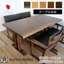時寛3 ダイニングテーブル 低めのテーブルも可能 オーク 無垢 [ 幅150 160 170 180 cm 木製 和 北欧 ]【送料無料】【…
